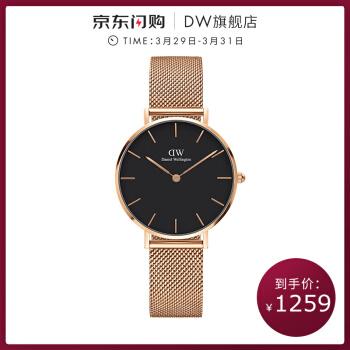 【DWフラッグシップショップ】Danielwellington腕時計女性dw女性腕時計32 mm金属編みdw女性腕時計dw女性腕時計バンドDW 0011