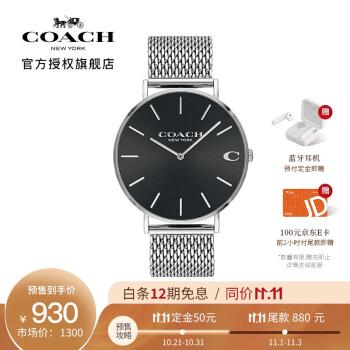 COACHココチーCHARLESチャールズシリーズの古典的な大Cロゴは、ミラノのニットチェーンファッション欧米時計41 mmクウォーク防水腕時計カップル1402144